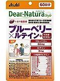 ディアナチュラスタイル ブルーベリー×ルテイン +マルチビタミン 60粒 (60日分)