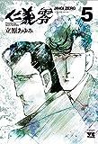 仁義零 5 (ヤングチャンピオンコミックス)