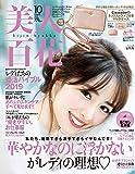 美人百花(びじんひゃっか) 2019年 10 月号 [雑誌] 雑誌