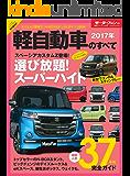 ニューモデル速報 統括シリーズ 2017年 軽自動車のすべて