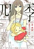 四季 (ITANコミックス)