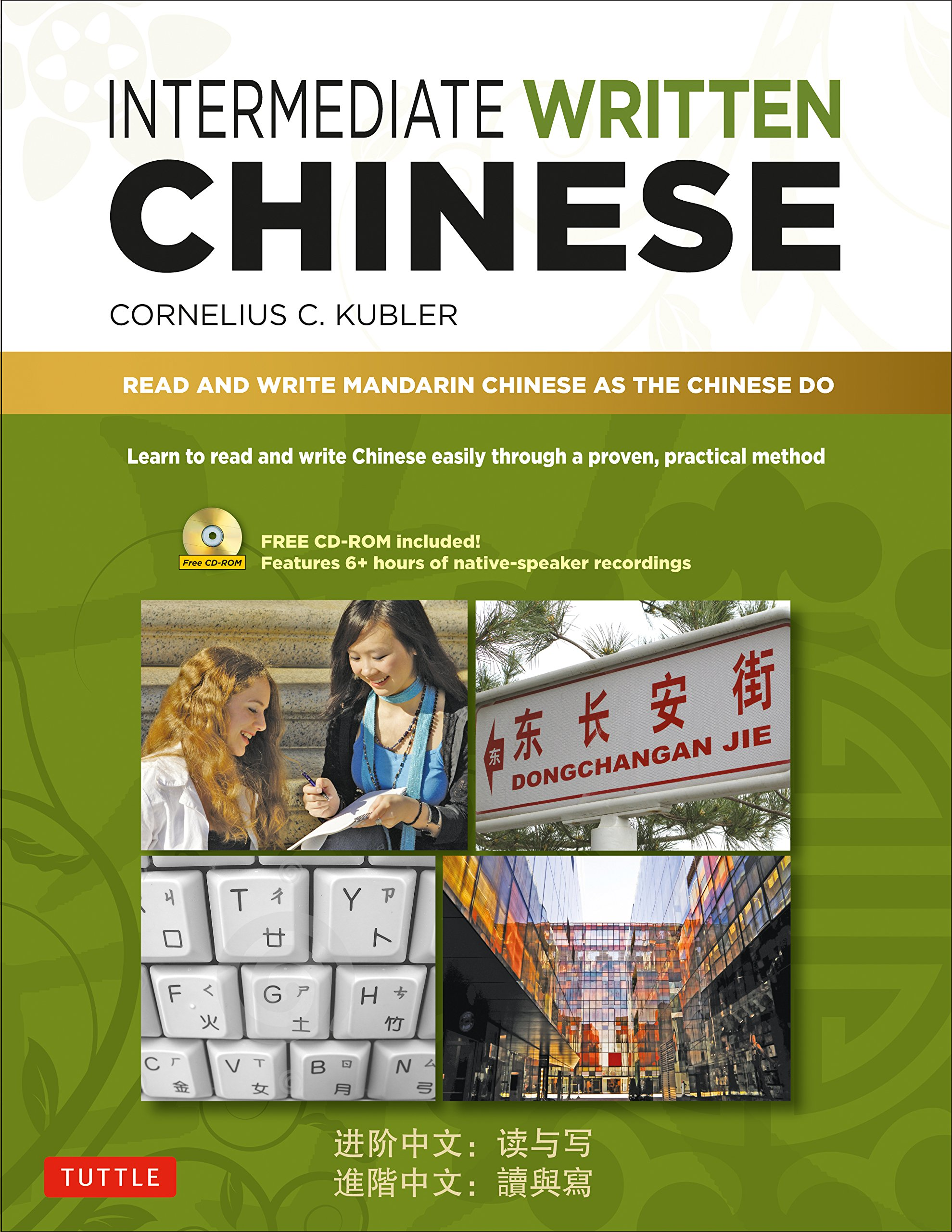Amazon.com: Intermediate Written Chinese: Read and Write Mandarin Chinese  As the Chinese Do (Includes MP3 Audio & Printable PDFs) (9780804840200):  Cornelius ...