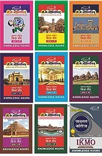 G K  Olympiad General Knowledge Quiz Bank Marathi - Class 1, 2, 3, 4
