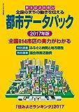 別冊東洋経済 都市データパック2017年版 2017年 07 月号 [雑誌]
