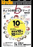 NHK きょうの料理 ビギナーズ 2017年 4月号 [雑誌] (NHKテキスト)
