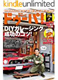 ドゥーパ! 2019年10月号 [雑誌]