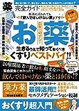 【完全ガイドシリーズ164】 薬完全ガイド (100%ムックシリーズ)