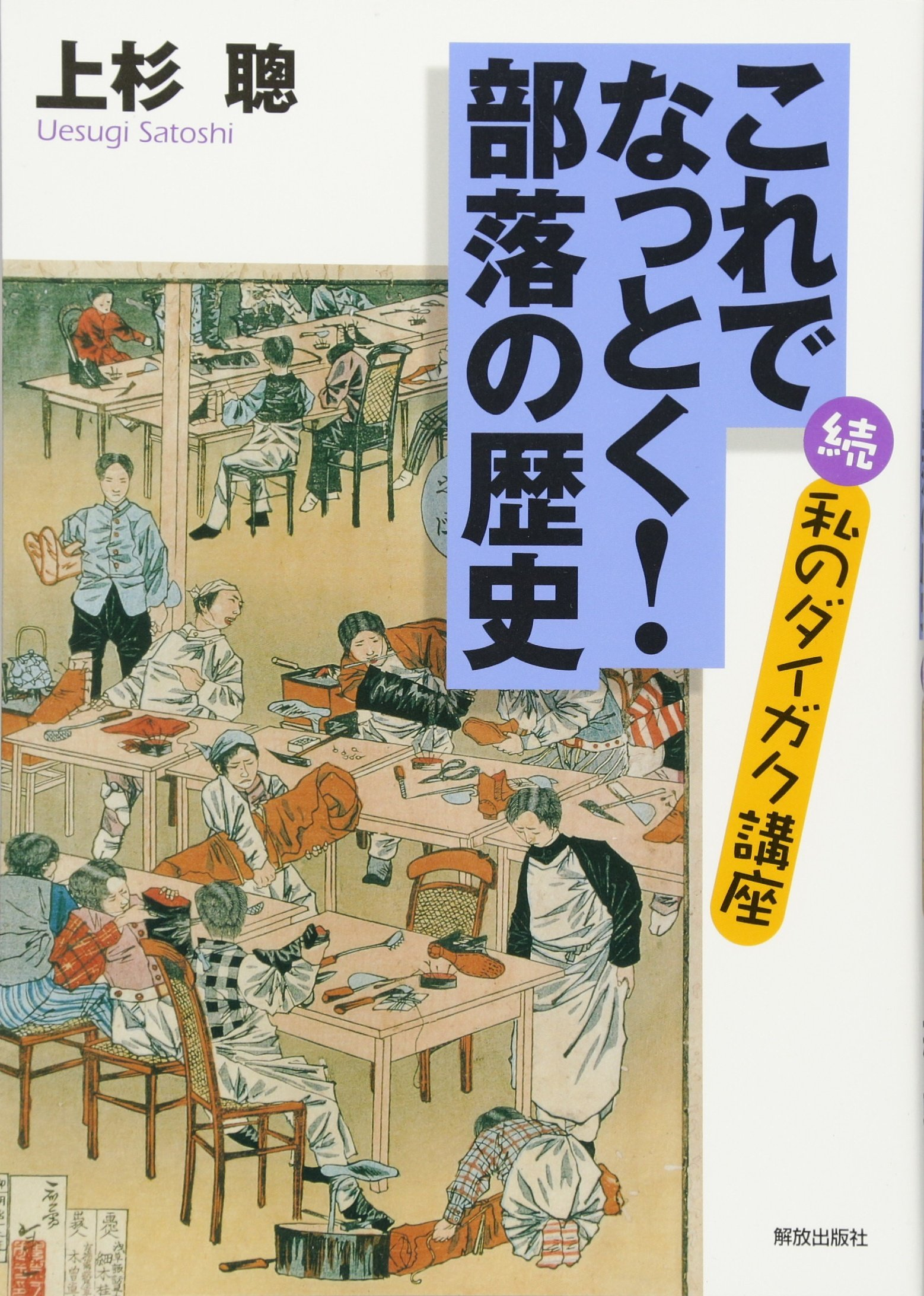Download Korede nattoku buraku no rekishi : Watakushi no daigaku kōza pdf epub