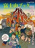 富士山ブック2017 「3776m 日本のテッペンへ!!」富士山4大登頂ルート&お鉢巡り徹底ガイド、富士山登山情報のバイブル! (別冊 山と溪谷)