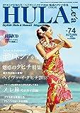 HULALe'a(フラレア) 2018年 11 月号 [雑誌] 雑誌 – 2018/10/12