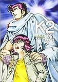 K2(34) (イブニングKC)