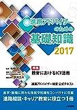 進路アドバイザーのための基礎知識 2017