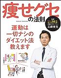 痩せグセの法則[雑誌] エイムック