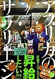 アフリカのサラリーマン (2) (ジーンピクシブシリーズ)