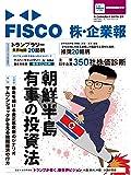 FISCO 株・企業報 2017年夏号 今、この株を買おう (ブルーガイド・グラフィック)