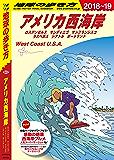 地球の歩き方 B02 アメリカ西海岸 2018-2019