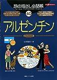 旅の指さし会話帳40 アルゼンチン(アルゼンチン〈スペイン〉語) (旅の指さし会話帳シリーズ)