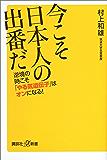 今こそ日本人の出番だ 逆境の時こそ「やる気遺伝子」はオンになる! (講談社+α新書)