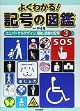 よくわかる!記号の図鑑〈3〉ユニバーサルデザイン、福祉、医療の記号