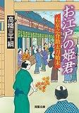 お江戸の姫君-右京之助太刀始末(5) (双葉文庫)