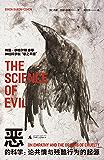 恶的科学:论共情与残酷行为的起源(穿越善恶评判的语言迷雾,直击人类残酷行为的发生逻辑)