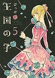 王国の子(5) (ITANコミックス)