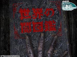 世界の闇図鑑 DVD