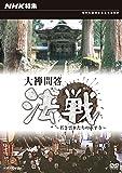NHK特集 大禅問答法戦~若き雲水たちの永平寺 [DVD]