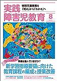 実践障害児教育 2019年8月号 [雑誌]