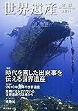 世界遺産年報 2011