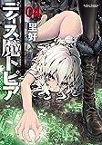 ディス魔トピア(4) (アクションコミックス(コミックハイ! ))
