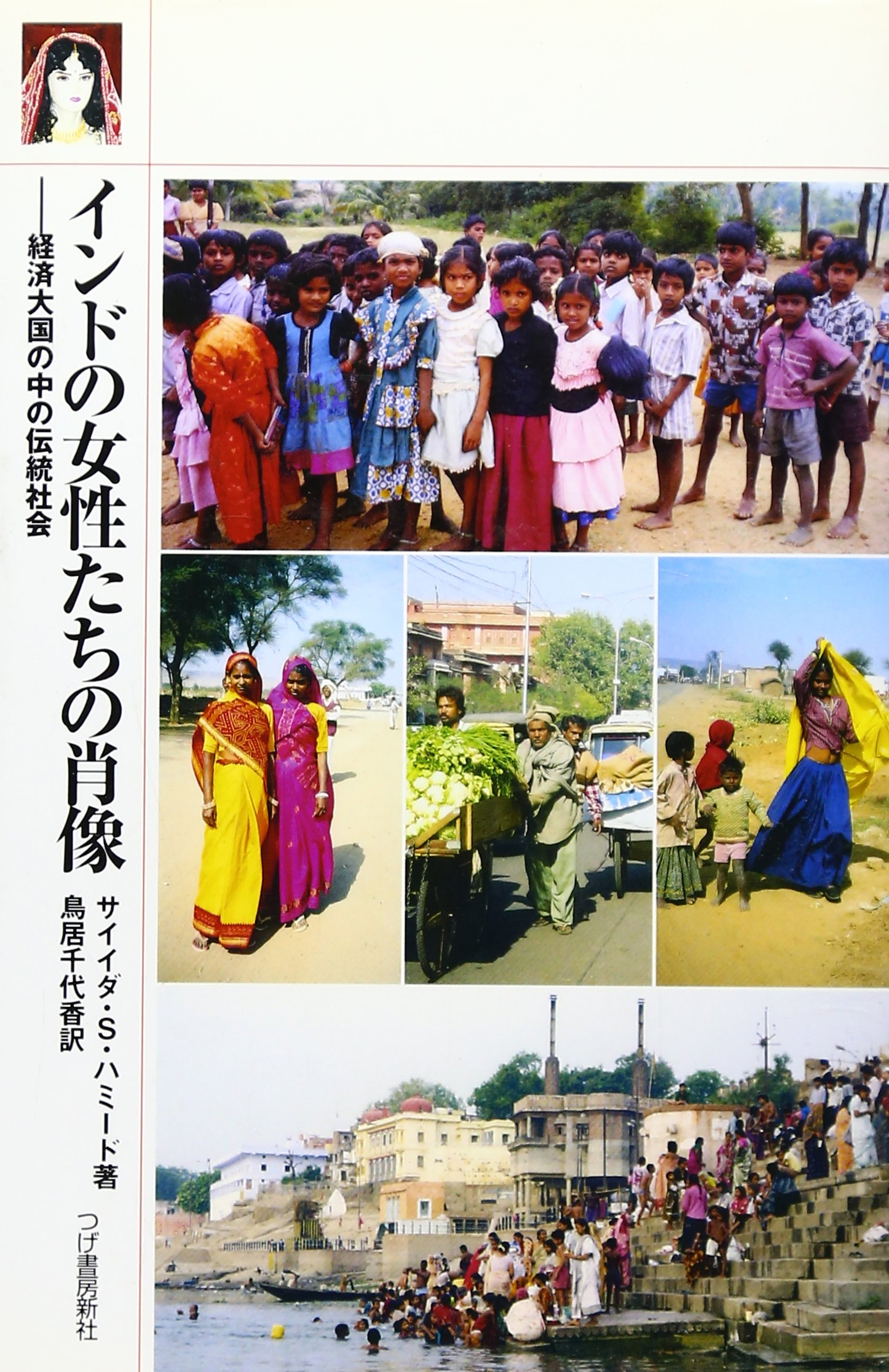 Read Online Indo no joseitachi no shōzō : Keizai taikoku no naka no dentō shakai pdf epub