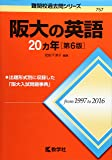 阪大の英語20カ年[第6版] (難関校過去問シリーズ)