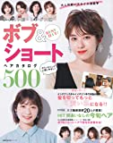 BEST HIT!  テイスト別・レングス順 ボブ&ショートヘアカタログ500 (主婦の友生活シリーズ)