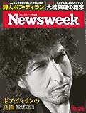週刊ニューズウィーク日本版「特集:ボブ・ディランの真価」〈2016年10/25号〉 [雑誌]