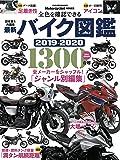 最新バイク図鑑2019-2020 (ヤエスメディアムック580)