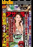 週刊アサヒ芸能 2019年 10/31号 [雑誌]