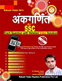 Rakesh Yadav Sir's Arithmetic Maths (Hindi) with Detailed Video Solutions