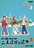 二人は旅の途中(3) 猪原秀陽 Art Comic Collection