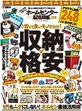 ホームセンター超活用術2020 (晋遊舎ムック)