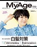 MyAge (マイエイジ) MyAge 2019 春号 [雑誌]