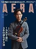 AERA (アエラ) 2019年 1/21 号 [雑誌]