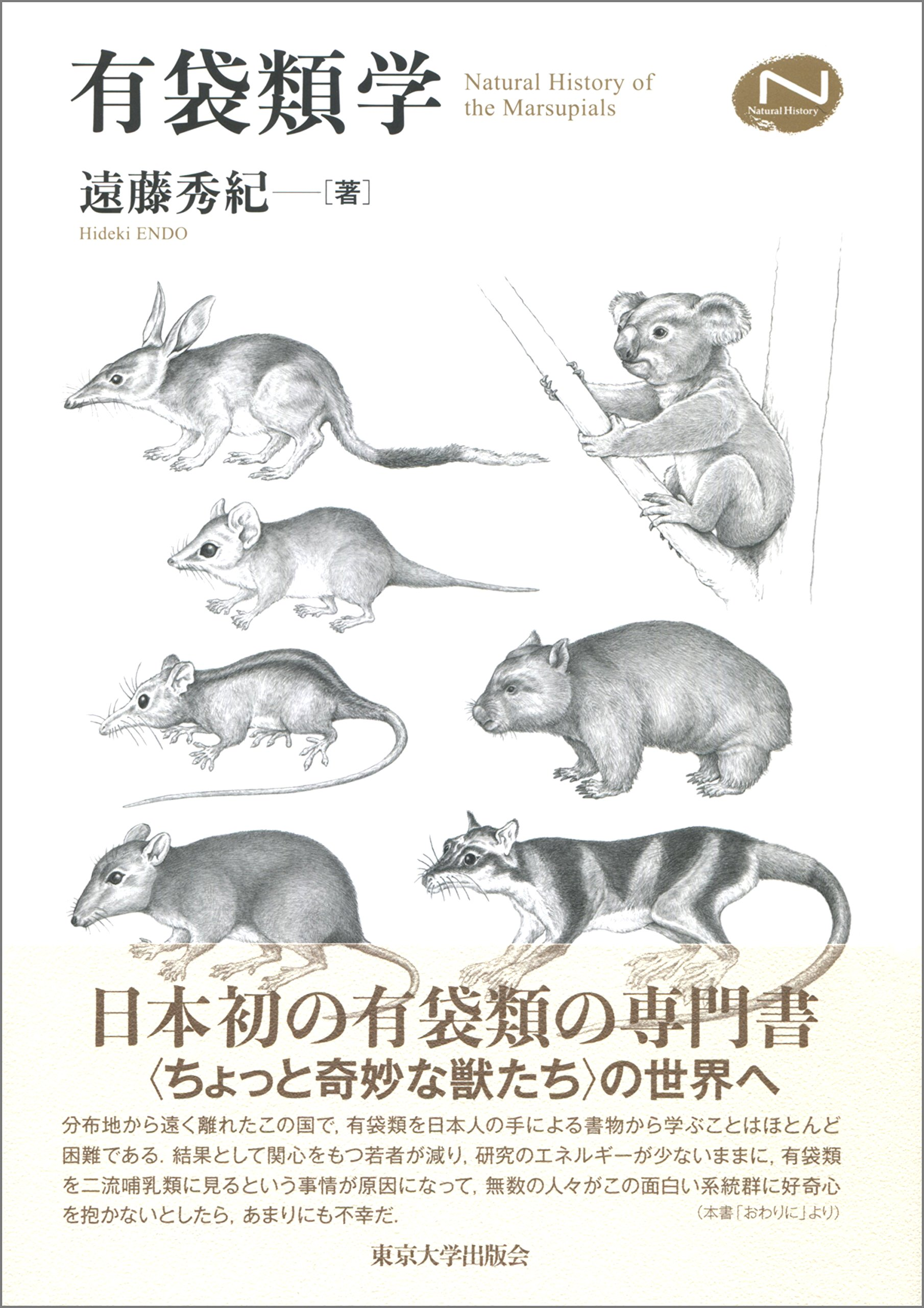 有袋類学 (Natural History Seri...