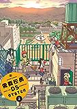 男爵校長DS : 2 (アクションコミックス)