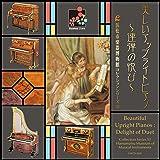 美しいアップライトピアノ ~連弾の悦び~【浜松市楽器博物館 コレクションシリーズ 53】