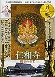月刊目の眼 2018年3月号 (仁和寺 御室の至宝)