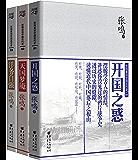 张鸣重说中国近代史:开国之惑+天国梦魇+洋务自强(套装共3册)