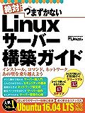 絶対つまずかない Linuxサーバー構築ガイド 日経BPパソコンベストムック