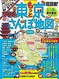 まっぷる 超詳細! もっと 東京 さんぽ地図 mini (まっぷるマガジン)