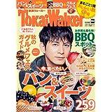 TokaiWalker特別編集 まるごと1冊おいしい秋SP号 ウォーカームック